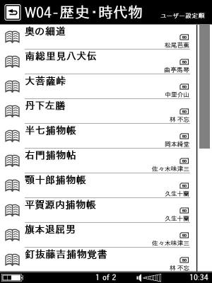 Sony Reader PRS-600日本語化(1)